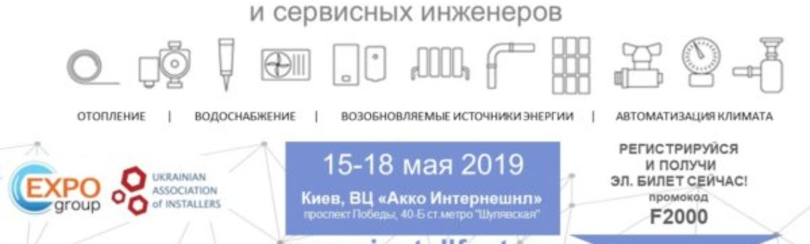 Фестиваль Install Fest 2019