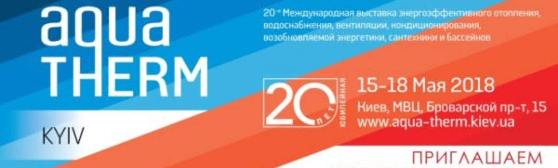 Выставка AQUATHERM Киев 2018