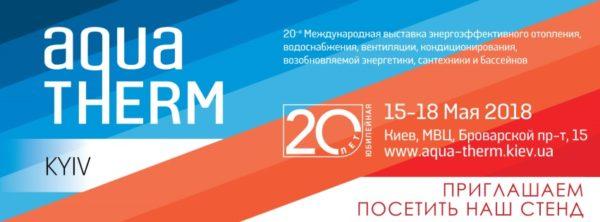 Vystavka AQUATHERM - Выставка AQUATHERM Киев 2018