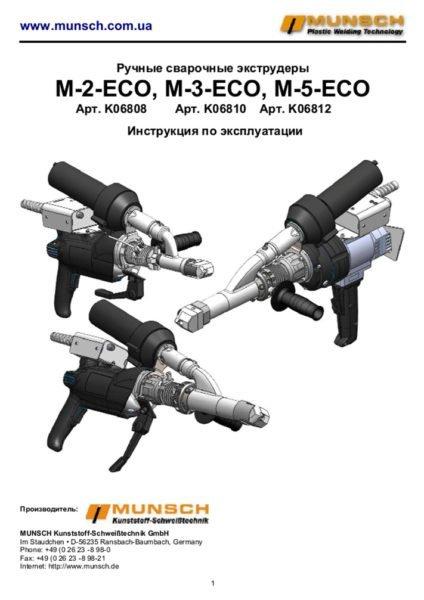 инструкция к экструдерам munsch m-2-eco, m-3-eco и m-5-eco