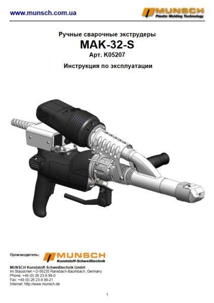 инструкция к экструдеру munsch mak-32s