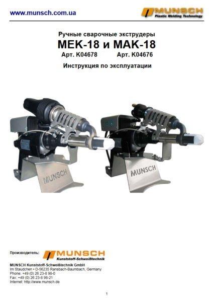 инструкция к экструдерам munsch mak-18 и mek-18