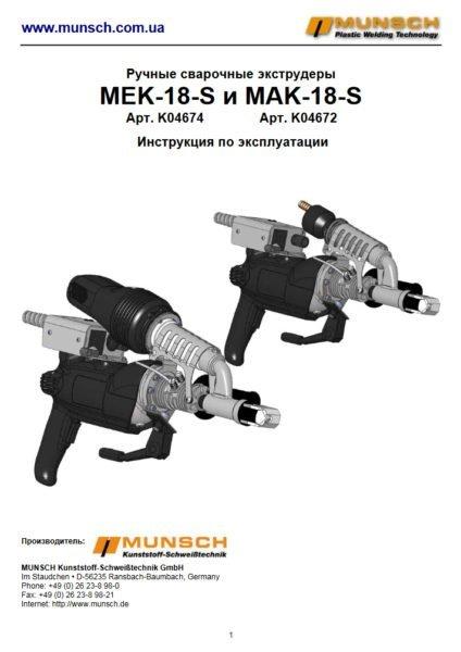инструкция к экструдерам munsch mak-18s и mek-18s