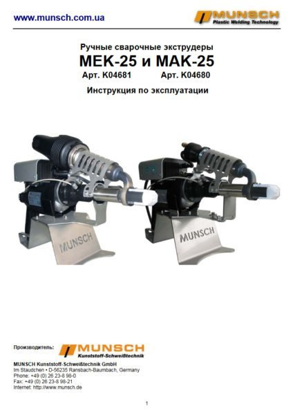 инструкция к экструдерам munsch mak-25 и mek-25
