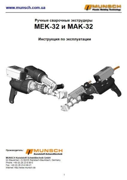 инструкция к экструдерам munsch mak-32 и mek-32