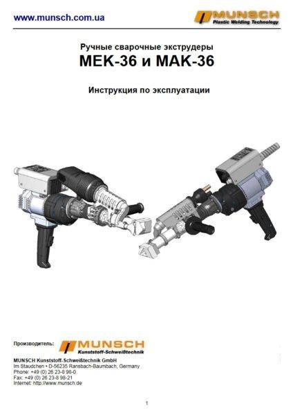 инструкция к экструдерам munsch mak-36 и mek-36