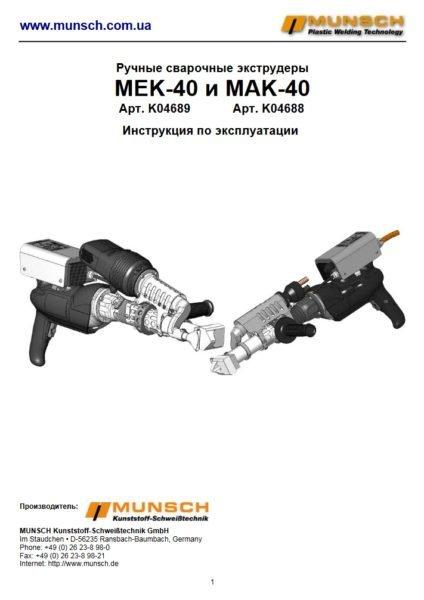 инструкция к экструдерам munsch mak-40 и mek-40