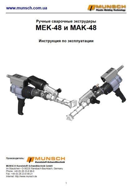 инструкция к экструдерам munsch mak-48 и mek-48
