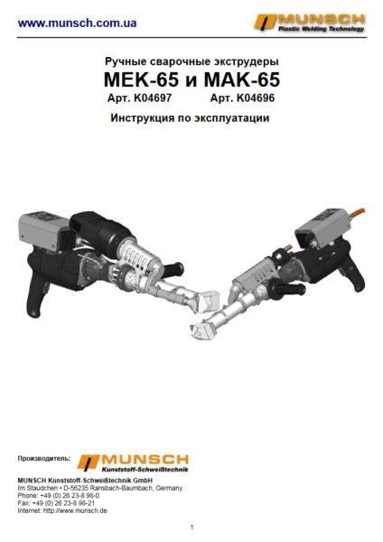 инструкция к экструдерам munsch mak-65 и mek-65