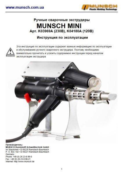 инструкция к экструдеру munsch mini